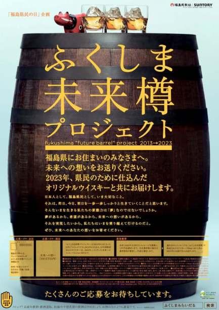 「ふくしま未来樽プロジェクト」の応募要項ポスター
