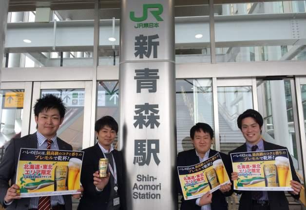 【北海道新幹線開業記念!】オリジナルデザインの「ザ・プレミアム・モルツ」を東北でも数量限定発売♪