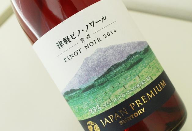 津軽産ぶどうからつくったワイン「ジャパンプレミアム 津軽ピノ・ノワール」2014年ヴィンテージ発売中!