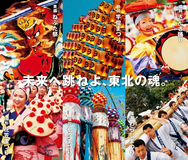 (終了しました)「東北六魂祭in青森」6月25日・26日開催!飲食店ブースではサントリービールで乾杯♪