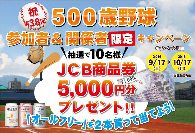 (終了しました)9月17日は秋田「全県500歳野球大会」会場でオールフリーを楽しもう!商品券当たるキャンペーンも