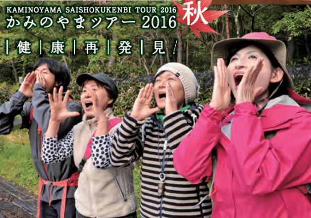 (終了しました)【11月参加者募集】各回10組20名様限定!「かみのやま彩食健美ツアー」で豊かな自然や食材、温泉を楽しもう