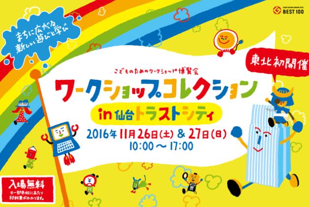 (終了しました)11月26日・27日はこども創作イベント「ワークショップコレクションin仙台トラストシティ」へ行こう! サントリーブースも出展