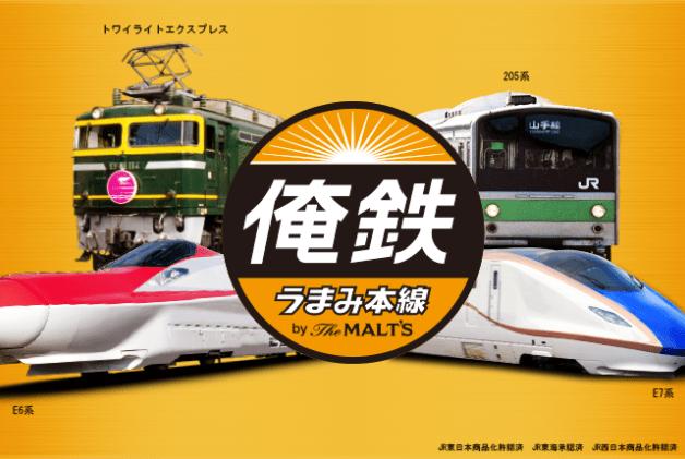 秋田新幹線が食卓を駆け抜ける!?「ザ・モルツ」の新アプリとは?