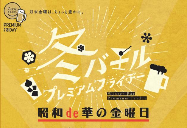(終了しました)秋田のプレミアムフライデーはこれで決まり!2月24日は「冬バール 昭和 de 華の金曜日」へ行こう