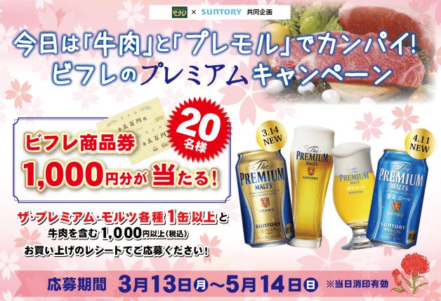 【秋田限定キャンペーン】抽選で20名様に!「牛肉」と「プレモル」を買ってビフレ商品券をゲットしよう