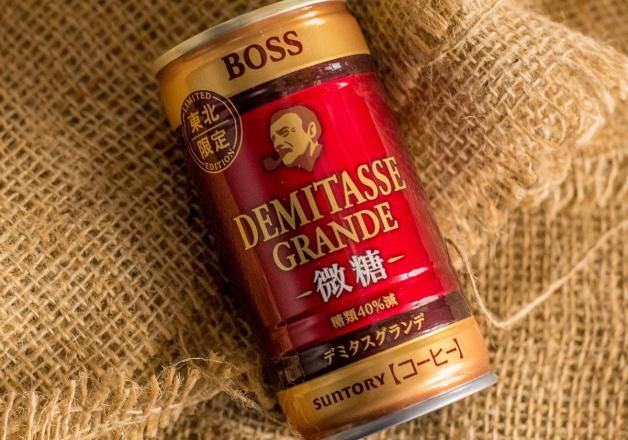 【東北限定】「ボス デミタスグランデ 微糖」新発売!ボスデミジャンが100名様に当たるキャンペーンも♪
