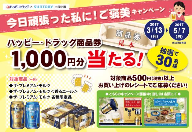 ハッピー・ドラッグで「プレモル」を買って応募!30名様に1,000円分の商品券をプレゼント