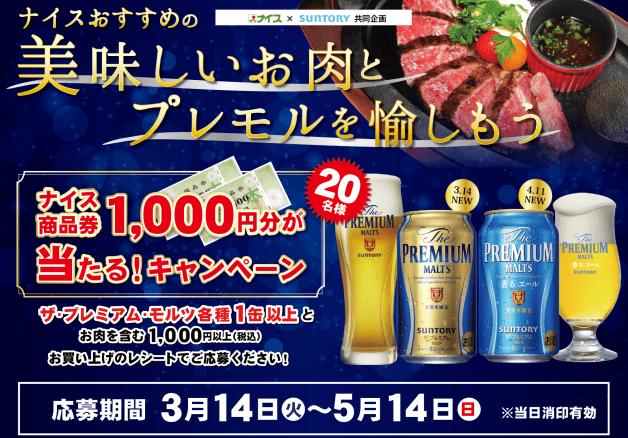 ナイスでおいしい肉と「プレモル」を買って1,000円分の商品券をゲットしよう♪