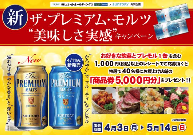 【ユナイト×サントリー】新「プレモル」とお惣菜を買って5,000円分の商品券を手に入れよう!