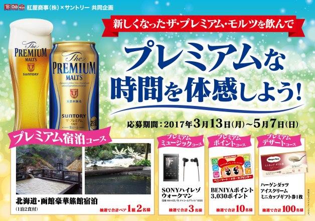 (終了しました)函館の温泉旅館 ペア宿泊券などプレミアムな賞品を当てよう!紅屋商事で「プレモル」を買って応募