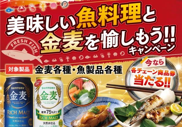(終了しました)【東北エリア限定】お近くのお店で美味しい魚料理と「金麦」を買ってキャンペーンに応募しよう!