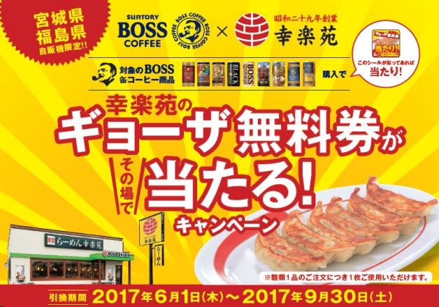(終了しました)【宮城県・福島県限定】その場で当たる!自販機で「BOSS」を買って「幸楽苑」のギョーザ無料券をゲットしよう♪