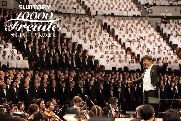 大阪城ホールに歌声を響かせよう♪「サントリー1万人の第九」合唱団募集スタート!