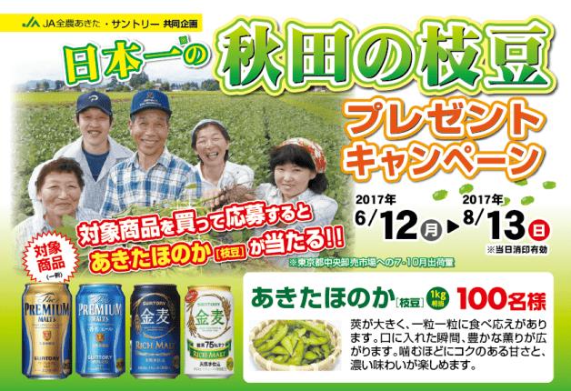 (終了しました)【秋田限定】ビールのお供はやっぱり枝豆!サントリー商品を買って秋田オリジナル品種の枝豆「あきたほのか」を当てよう♪