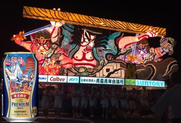 【東北エリア限定】熱いお祭りの季節は東北祭限定デザインの「ザ・プレミアム・モルツ」で乾杯♪