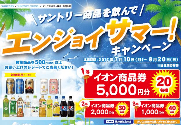 (終了しました)【マックスバリュ東北限定】サントリー商品で夏を満喫!キャンペーンに応募してイオンの商品券をあてよう!