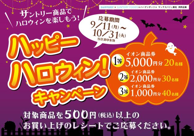 (終了しました)【マックスバリュ東北限定】サントリー商品を買ってハロウィンを楽しもう!「ハッピーハロウィンキャンペーン」