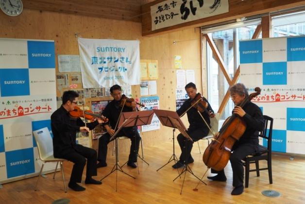 【宮城県石巻市で開催!】第三回「サントリー&仙台フィル みんなのまちのコンサート」