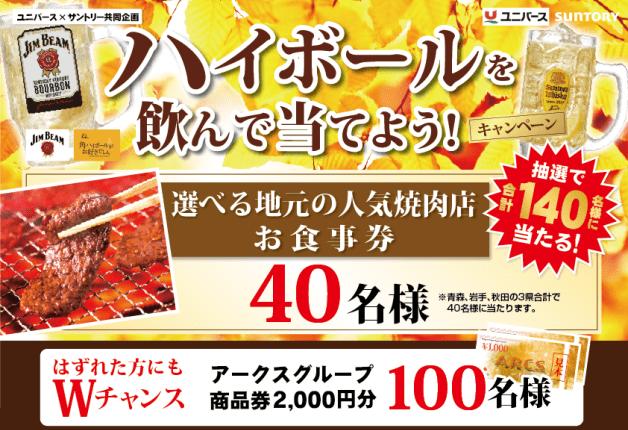 (終了しました)ユニバースで「ハイボールを飲んで当てよう!」キャンペーン開催!青森・岩手・秋田の人気焼肉店のお食事券5,000円分が当たる