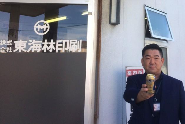 【「プレモルの秋田に乾杯!」第5回】「町の印刷屋」として情報伝達のプロを目指す「東海林印刷」をご紹介します