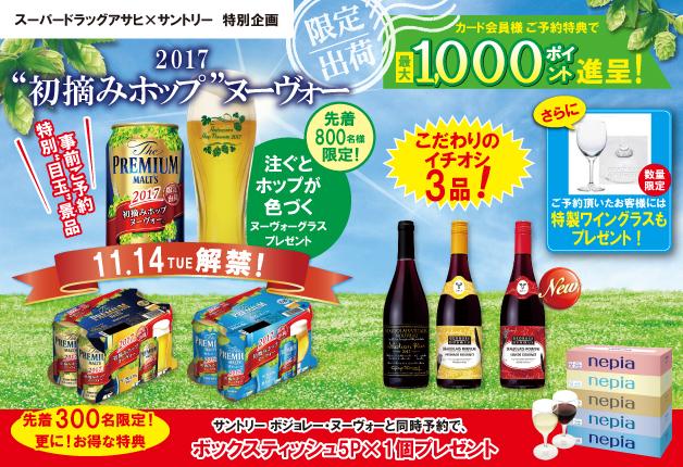 【スーパードラッグアサヒ限定】素敵なグラスがもらえる!お得な「ボジョレー ヌーヴォー事前予約」キャンペーン