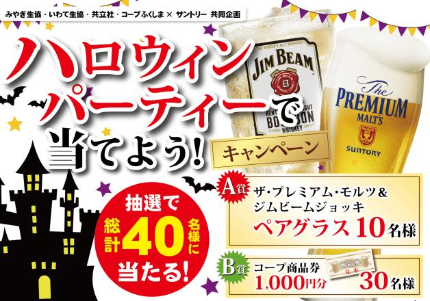 (終了しました)【宮城・岩手・山形・福島の生協限定】サントリー商品でハロウィンを楽しもう!ペアグラスや商品券が当たるキャンペーン♪