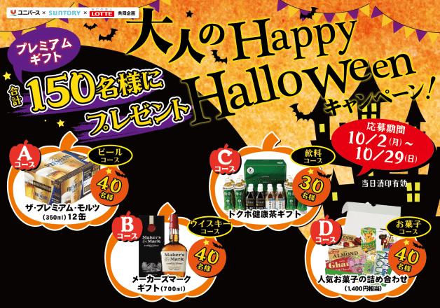 (終了しました)【ユニバースで参加しよう!】サントリー商品を買うとプレミアムギフトが当たる!「大人のHappy Halloween」キャンペーン