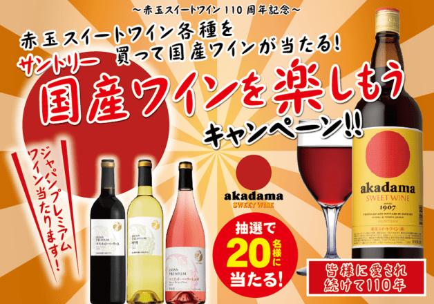 (終了しました)【秋田限定】「赤玉スイートワイン」110周年記念!「ジャパンプレミアム」シリーズが当たるキャンペーン♪