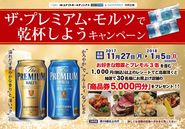 (終了しました)【いとく・グランマート(タカヤナギ)限定】おいしい惣菜と「プレモル」シリーズを買っておいしい食卓を楽しもう!