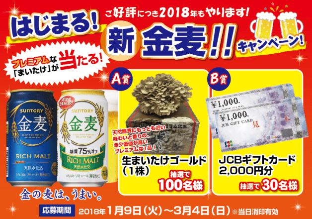 (終了しました)「金麦」を買ってプレミアムな「秋田華まいたけ」やJCBギフトカードを当てよう!