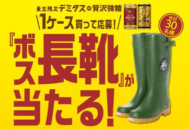 (終了しました)東北限定「ボス デミタス微糖」・「ボス 贅沢微糖」を買って「ボス長靴」を当てよう!