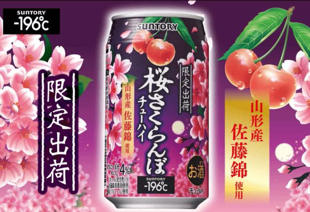 【春季限定】山形産のさくらんぼ「佐藤錦」をまるごと使った「-196℃〈桜さくらんぼ〉」を春季限定発売します!