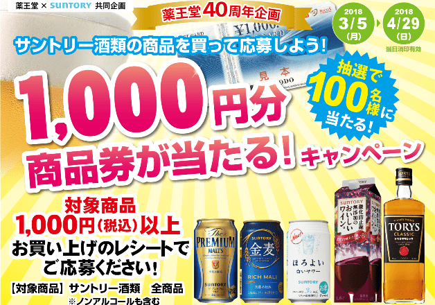(終了しました)【祝♪薬王堂創業40周年】サントリー商品を買って商品券1,000円分が当たるキャンペーン実施