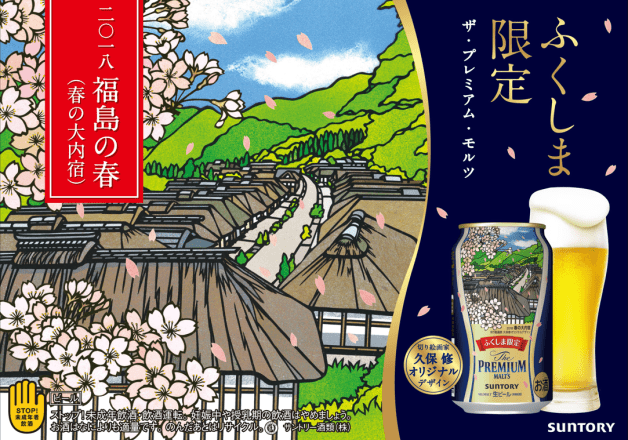 桜舞う春の「大内宿」のオリジナルデザイン!東北限定「ザ・プレミアム・モルツ」発売♪