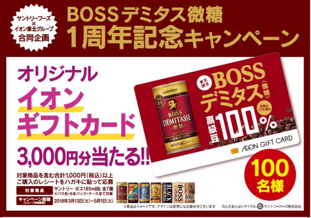 (終了しました)イオンギフトカードが当たる!東北限定「ボス デミタス 微糖」発売1周年記念キャンペーン