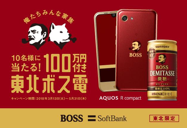 (終了しました)【ボス×ソフトバンク】「楽天Edy」100万円分付き「東北ボス電」が当たるキャンペーン!
