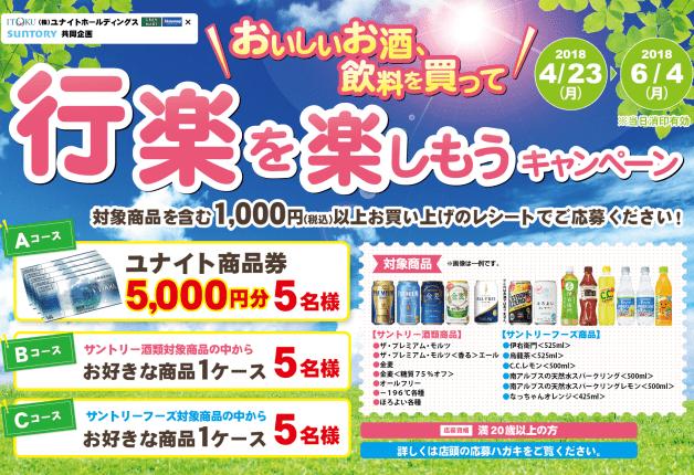 (終了しました)【ユナイト&サントリー】サントリー商品を買って行楽を楽しもう♪最大5,000円分の商品券が当たる!