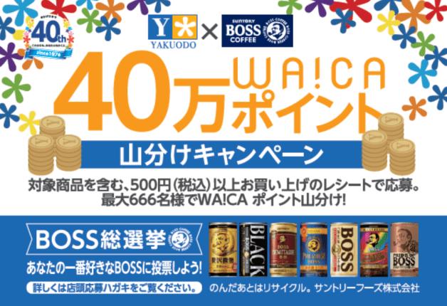 (終了しました)薬王堂で一番好きな「ボス」に投票して「40万WA!CAポイント山分けキャンペーン」に参加しよう!