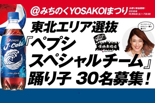(終了しました)【JAPAN&JOY COLA「ペプシ Jコーラ」誕生!】みちのくYOSAKOIまつり「怪物舞踏団」スペシャルチーム踊り子募集キャンペーン!
