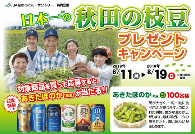 (終了しました)【秋田限定】サントリー商品を買って秋田の枝豆「あきたほのか」を当てよう!