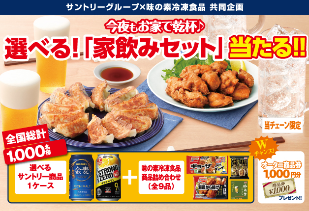 「金麦」や「ー196℃ ストロングゼロ」と味の素冷凍食品を買うと家飲みセットが当たるキャンペーンを実施!
