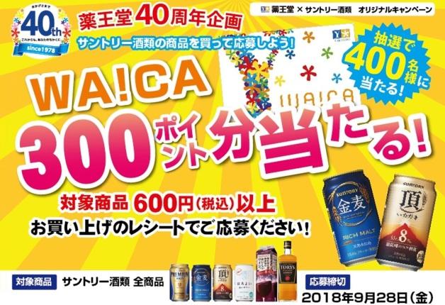 (終了しました)【薬王堂40周年企画】対象商品を購入すると抽選で400名様にWA!CA300ポイント分が当たるキャンペーン!