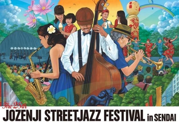 (終了しました)【9月8日・9日開催】「定禅寺ストリートジャズフェスティバルin仙台」でジャズとサントリードリンクを堪能♪