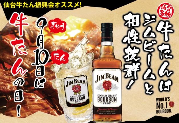 (終了しました)【9月10日は牛たんの日】「仙台牛たん振興会」加盟店舗で「牛たん」×「ジムビーム」フェア開催中!