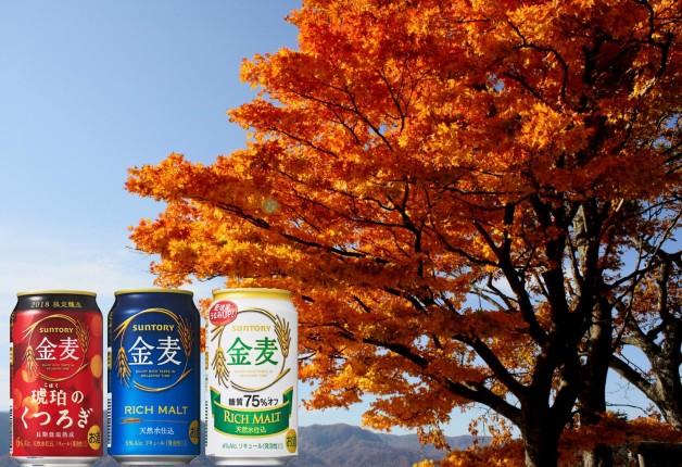 東北の紅葉スポットをご紹介!期間限定の「金麦〈琥珀のくつろぎ〉」を飲んで秋を満喫しよう♪