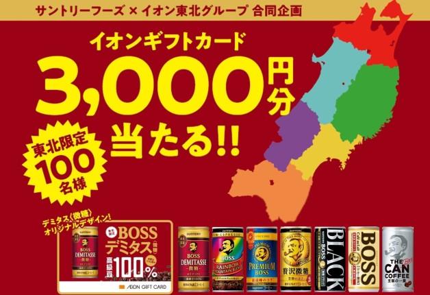 【東北エリア限定】「ボス デミタス 微糖」を飲んで「イオンギフトカード3,000円分を当てよう!