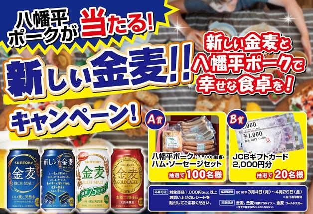 (終了しました)「金麦」シリーズを飲んで「八幡平ポーク」や「JCBギフトカード」を当てよう!