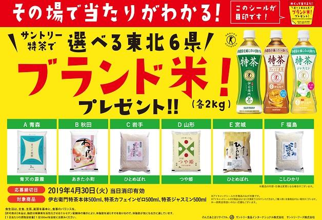 (終了しました)【東北6県限定】体脂肪が気になる方にも!「特茶」シリーズを飲んで東北6県ブランド米2kgを当てよう♪