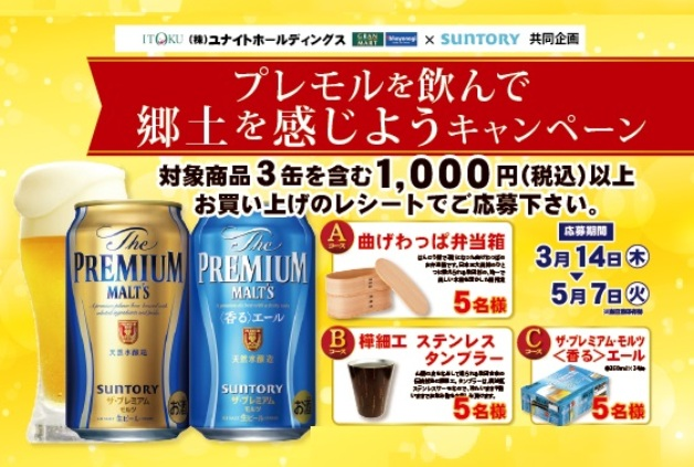 (終了しました)【ユナイト×サントリー限定キャンペーン】「プレモル」を飲んで東北ならではの魅力を感じよう♪